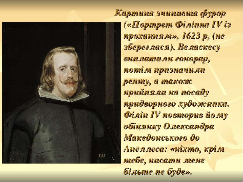 Картина зчинивша фурор («Портрет Філіппа IV із проханням», 1623 р, (не зберег...