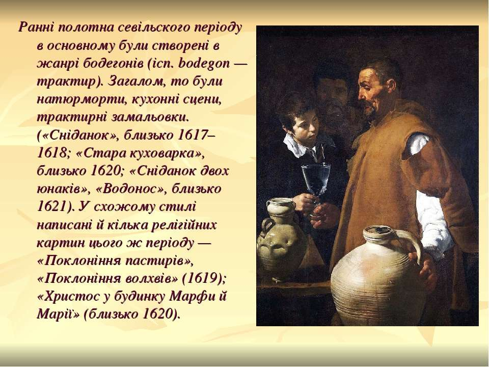 Ранні полотна севільского періоду в основному були створені в жанрі бодегонів...