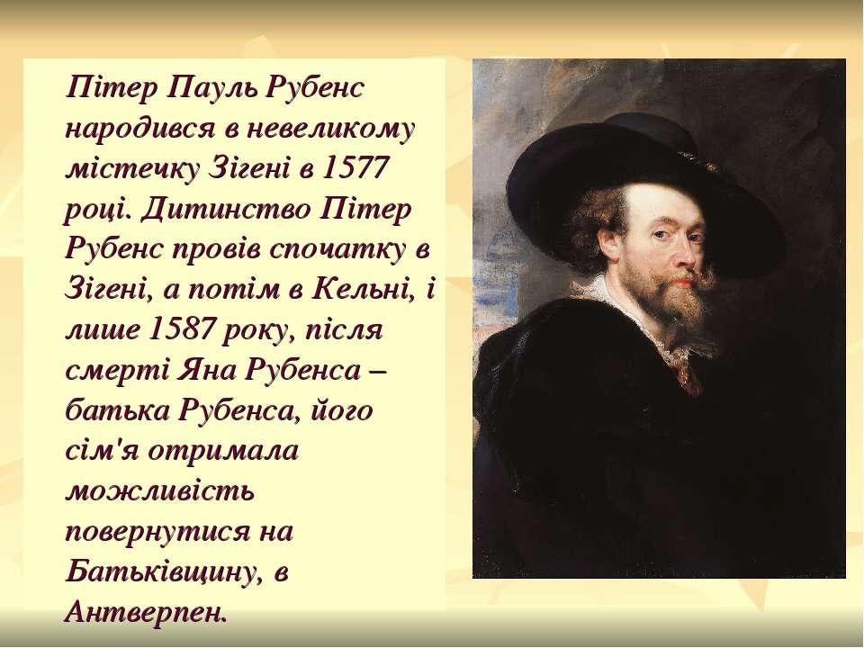 Пітер Пауль Рубенс народився в невеликому містечку Зігені в 1577 році. Дитинс...