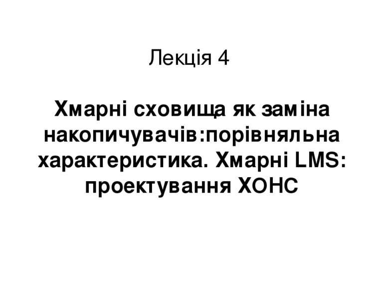 Лекція 4 Хмарні сховища як заміна накопичувачів:порівняльна характеристика. Х...