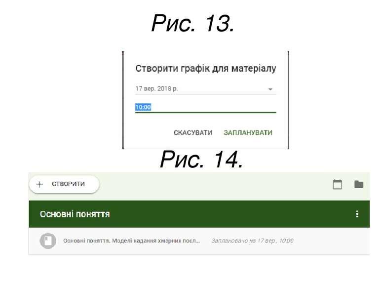 Рис. 13. Рис. 14.