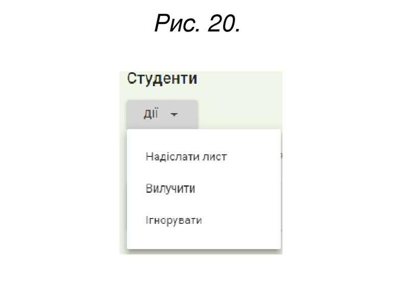 Рис. 20.