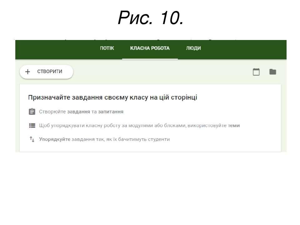 Рис. 10.