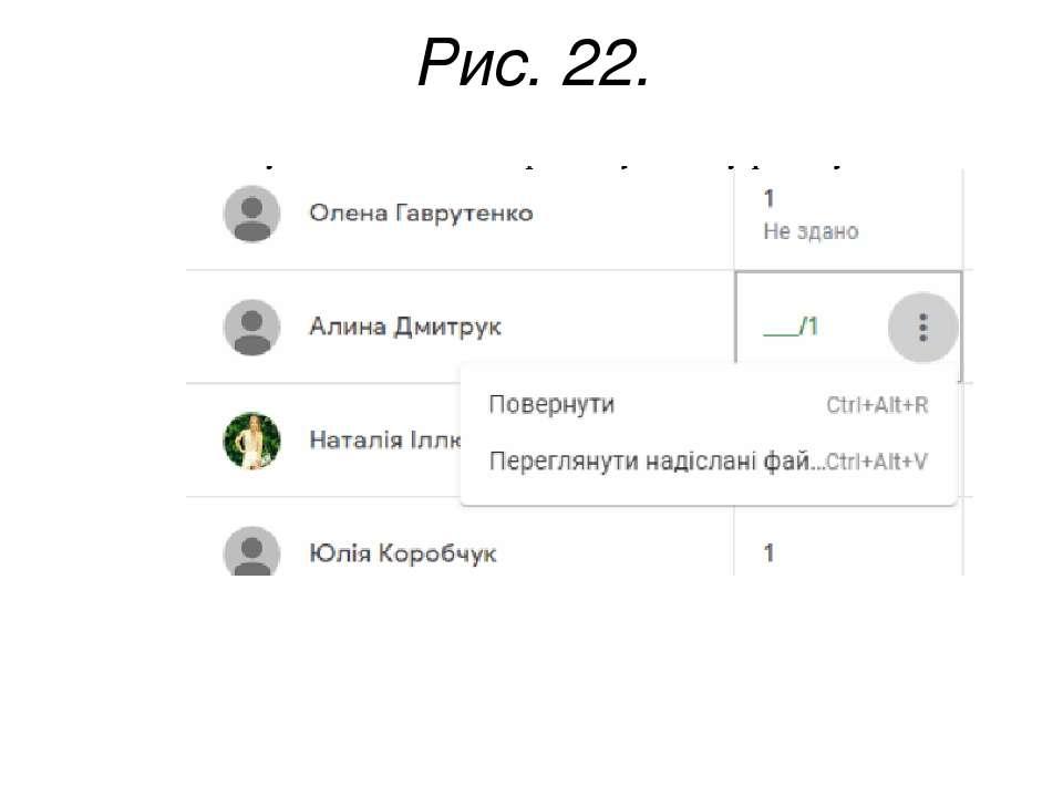 Рис. 22.