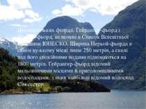 Два норвезьких фіорди, Гейрангер-фьорд і Нерьой-фьорд, включені в Список Всес...
