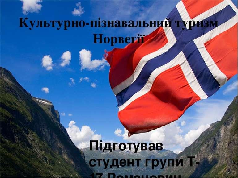 Культурно-пізнавальний туризм Норвегії Підготував студент групи Т-17 Романови...