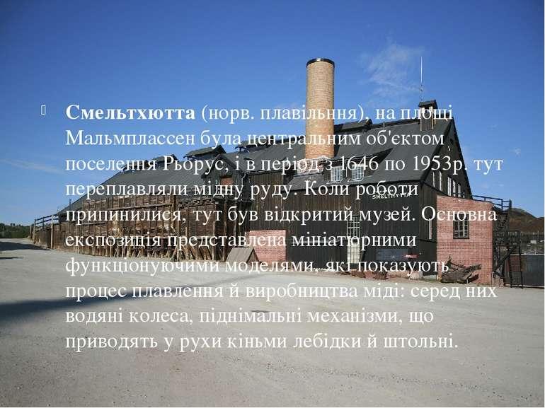 Смельтхютта (норв. плавільння), на площі Мальмплассен була центральним об'єкт...