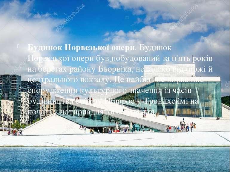 Будинок Норвезької опери. Будинок Норвезької опери був побудований за п'ять р...