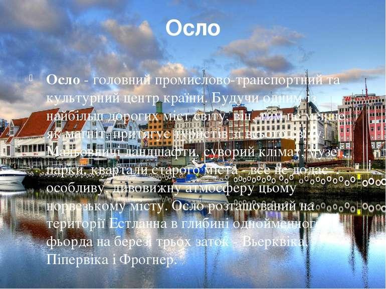 Осло Осло - головний промислово-транспортний та культурний центр країни. Буду...