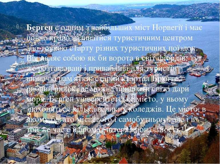 Берген є одним з найбільших міст Норвегії і має повне право називатися турист...