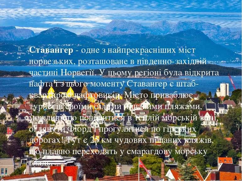 Ставангер - одне з найпрекрасніших міст норвезьких, розташоване в південно-за...