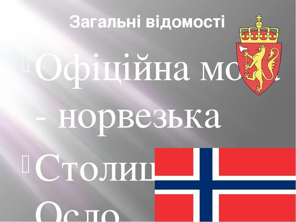 Загальні відомості Офіційна мова - норвезька Столиця - Осло Голова правління ...