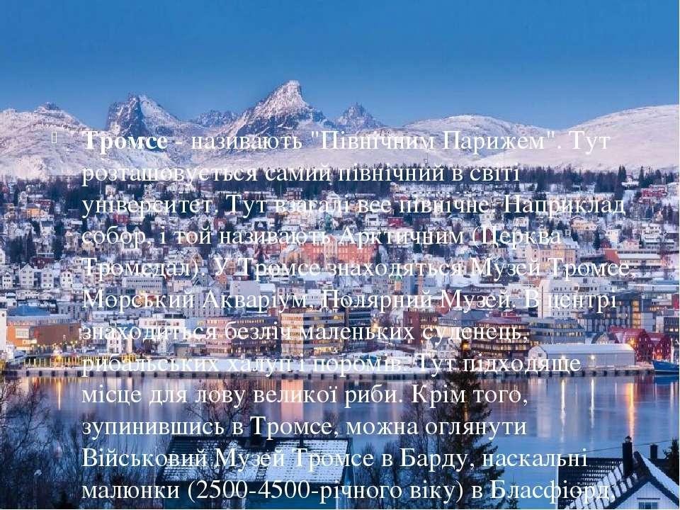 """Тромсе - називають """"Північним Парижем"""". Тут розташовується самий північний в ..."""