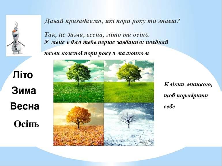 Давай пригадаємо, які пори року ти знаєш? Так, це зима, весна, літо та осінь....