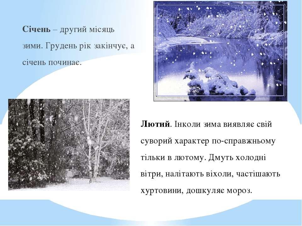 Січень – другий місяць зими. Грудень рік закінчує, а січень починає. Лютий. І...