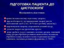 ПІДГОТОВКА ПАЦІЄНТА ДО ЦИСТОСКОПІЇ Послідовність підготовки: провести психоло...