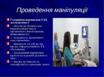 Проведення маніпуляції Головними перевагами УЗД дослідження є: — абсолютна бе...