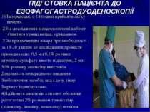 ПІДГОТОВКА ПАЦІЄНТА ДО ЕЗОФАГОГАСТРОДУОДЕНОСКОПІЇ 1)Напередодні, о 18 годині ...
