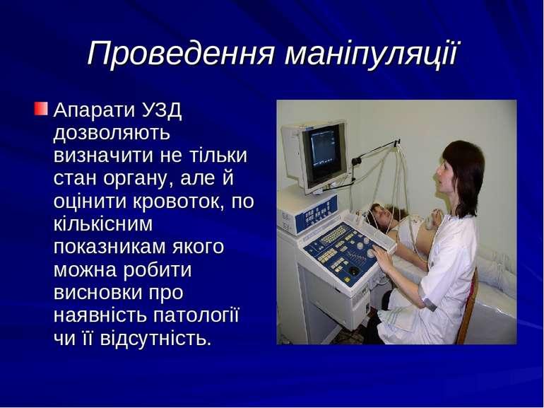 Проведення маніпуляції Апарати УЗД дозволяють визначити не тільки стан органу...