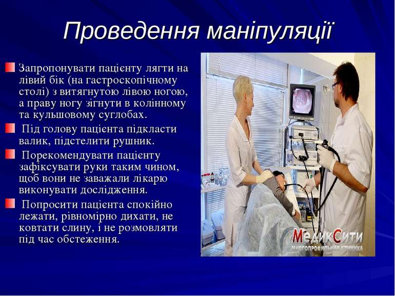 Проведення маніпуляції Запропонувати пацієнту лягти на лівий бік (на гастроск...