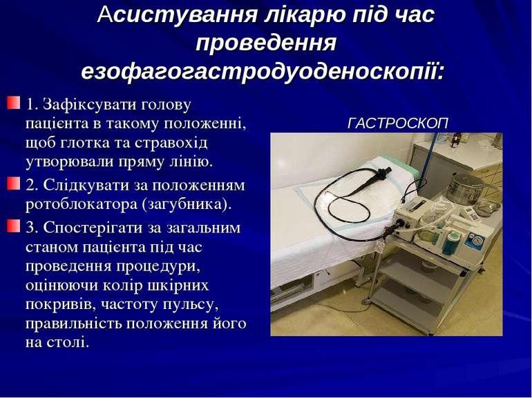 Асистування лікарю під час проведення езофагогастродуоденоскопії: 1. Зафіксув...