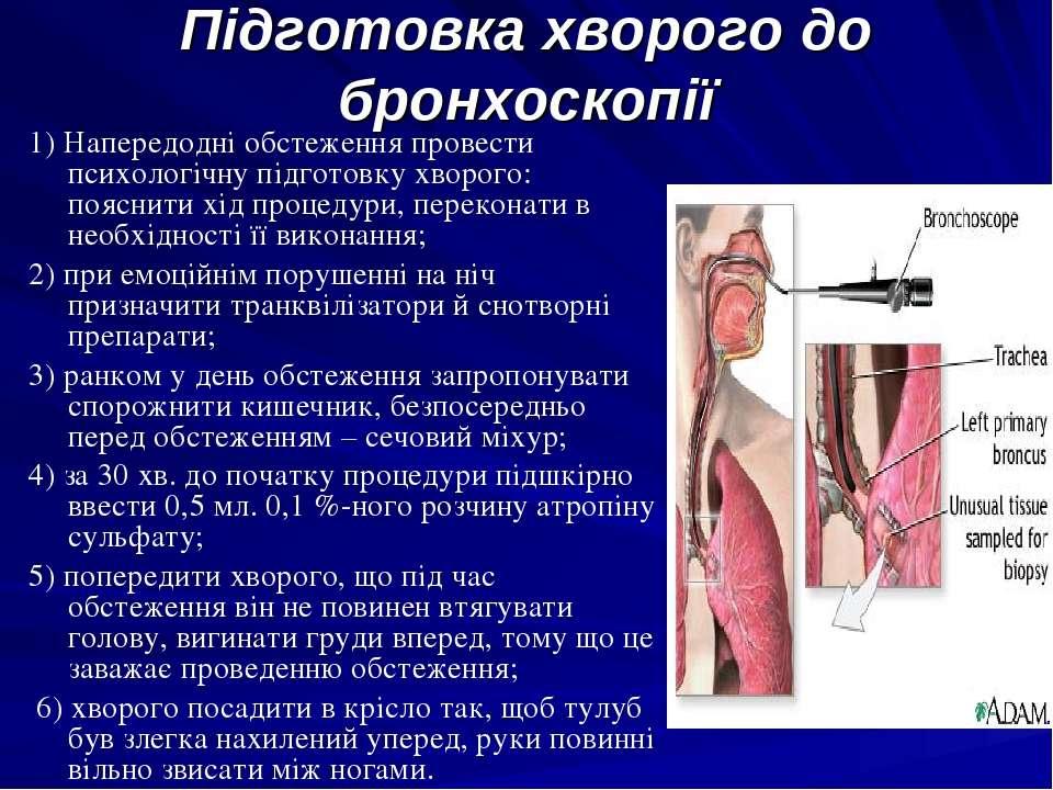 Підготовка хворого до бронхоскопії 1) Напередодні обстеження провести психоло...