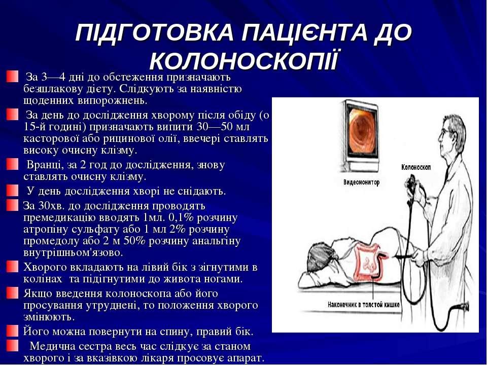 ПІДГОТОВКА ПАЦІЄНТА ДО КОЛОНОСКОПІЇ За 3—4 дні до обстеження призначають безш...