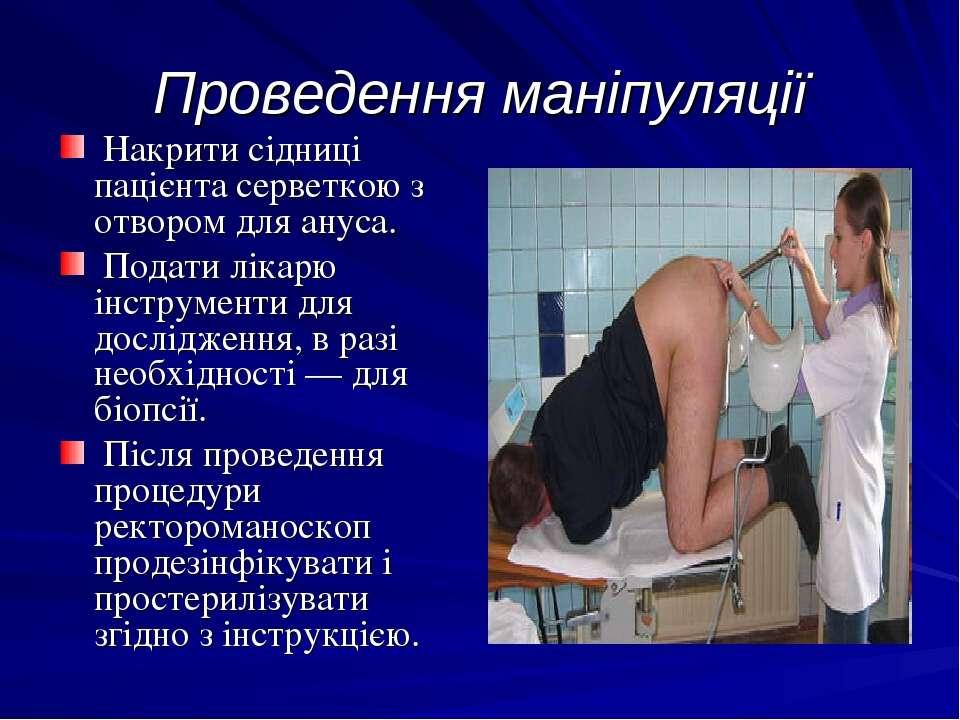 Проведення маніпуляції Накрити сідниці пацієнта серветкою з отвором для ануса...