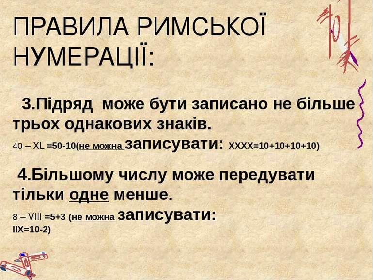 ПРАВИЛА РИМСЬКОЇ НУМЕРАЦІЇ: 3.Підряд може бути записано не більше трьох однак...