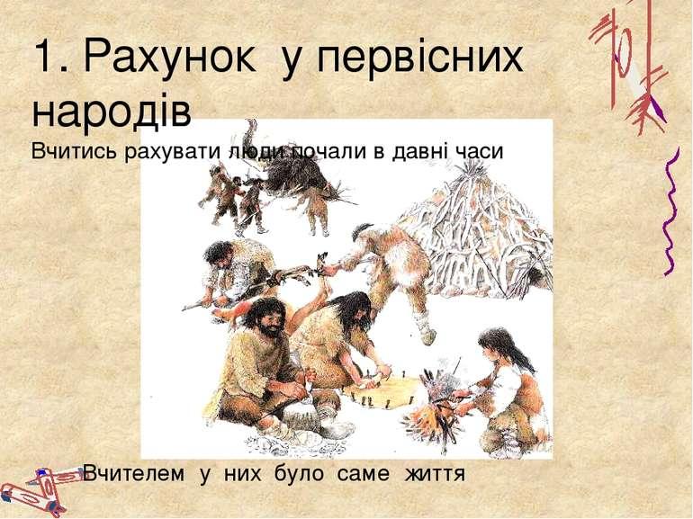 Вчителем у них було саме життя 1. Рахунок у первісних народів Вчитись рахуват...