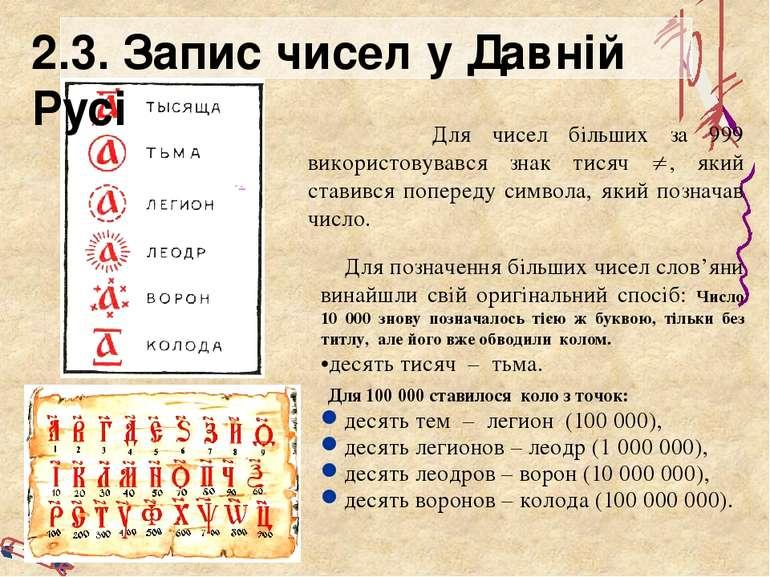 Для позначення більших чисел слов'яни винайшли свій оригінальний спосіб: Числ...