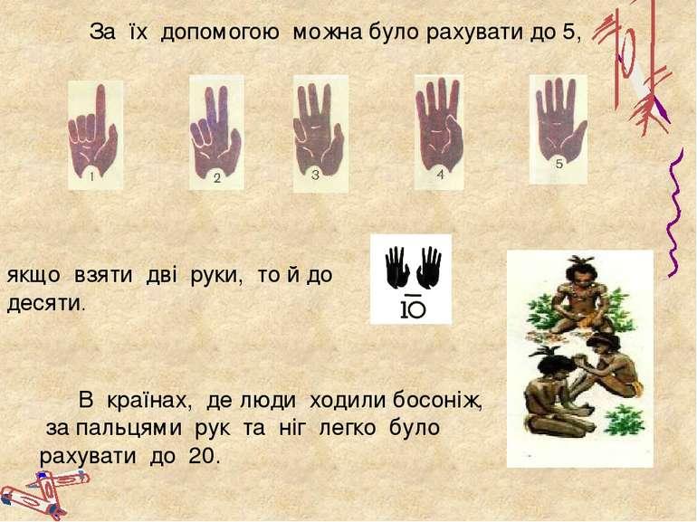 В країнах, де люди ходили босоніж, за пальцями рук та ніг легко було рахувати...