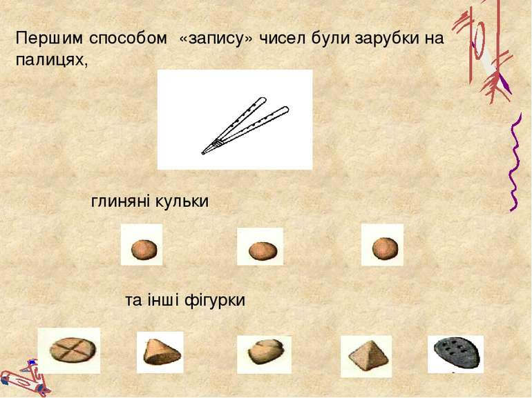 Першим способом «запису» чисел були зарубки на палицях, глиняні кульки та інш...