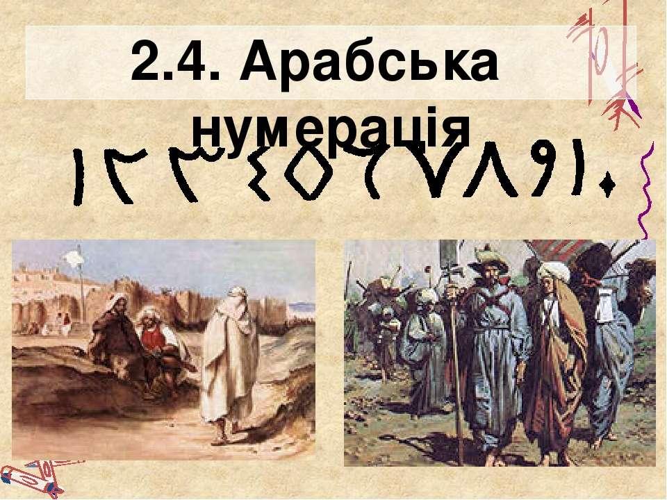 2.4. Арабська нумерація