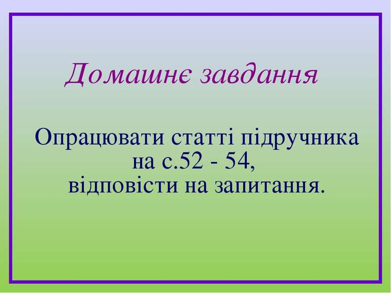 Домашнє завдання Опрацювати статті підручника на с.52 - 54, відповісти на зап...