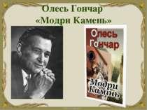 Олесь Гончар «Модри Камень» FokinaLida.75@mail.ru