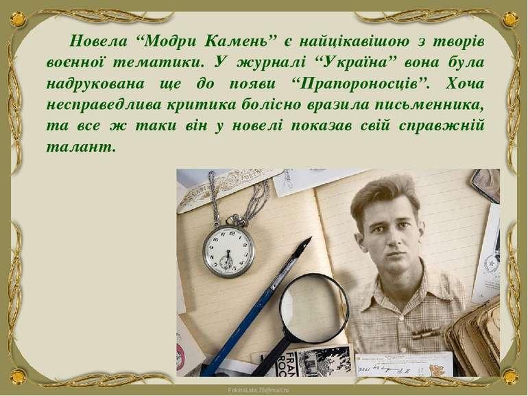 """Новела """"Модри Камень"""" є найцікавішою з творів воєнної тематики. У журналі """"Ук..."""