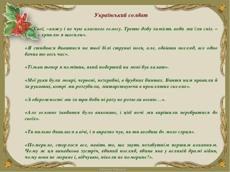 Український солдат « − Свої, −кажу і не чую власного голосу. Третю добу заміс...