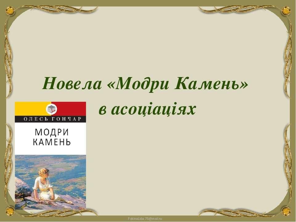 Новела «Модри Камень» в асоціаціях FokinaLida.75@mail.ru