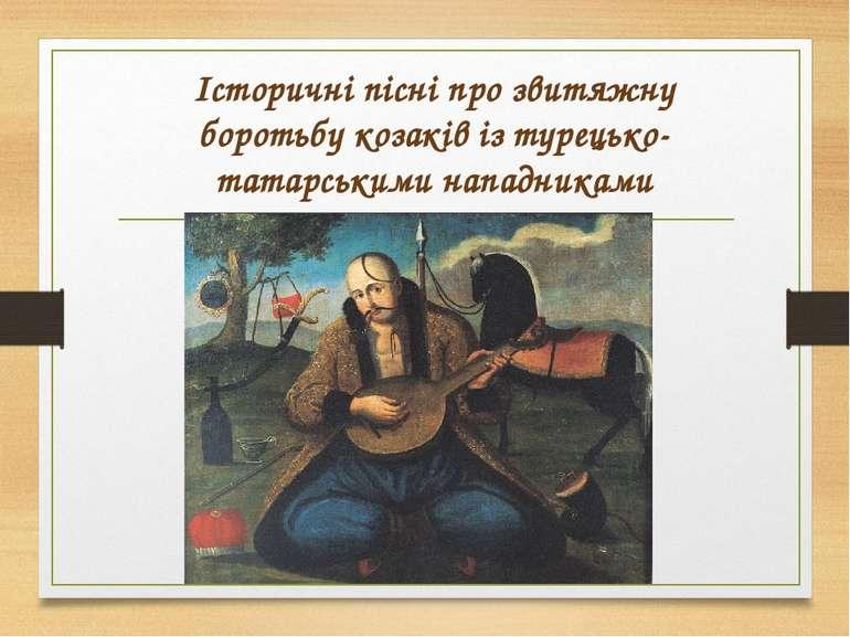 Історичні пісні про звитяжну боротьбу козаків із турецько-татарськими нападни...