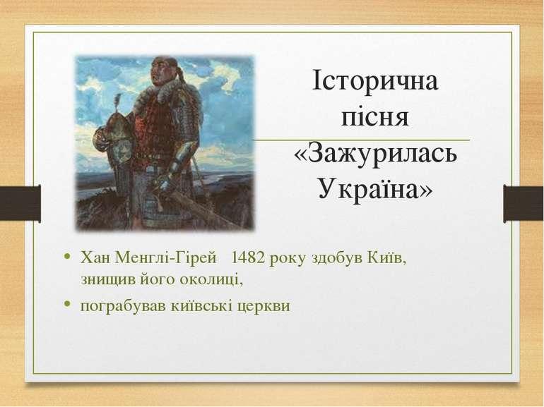 Історична пісня «Зажурилась Україна» Хан Менглі-Гірей 1482 року здобув Київ, ...