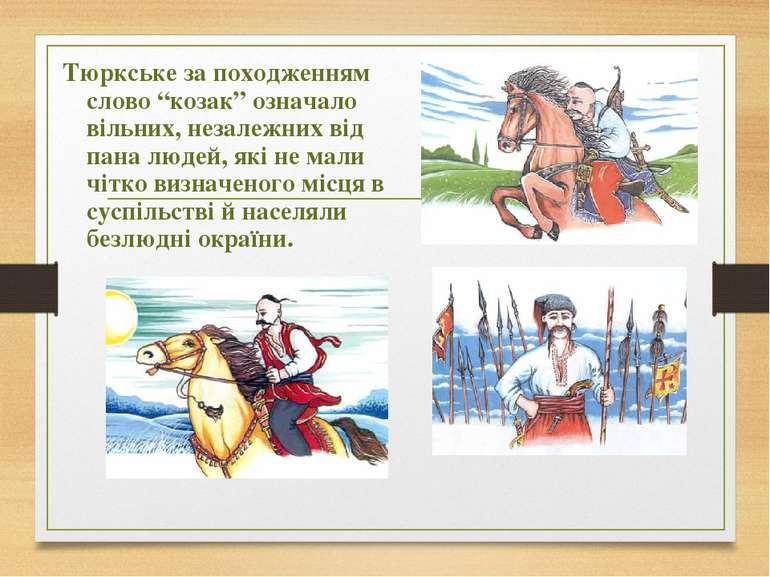 """Тюркське за походженням слово """"козак"""" означало вільних, незалежних від пана л..."""