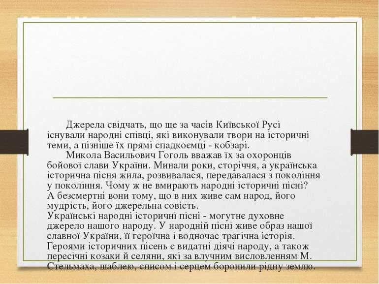 Джерела свідчать, що ще за часів Київської Русі існували народні співці, які ...