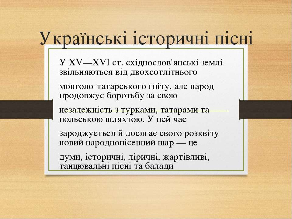 Українські історичні пісні У XV—XVI ст. східнослов'янські землі звільняються ...