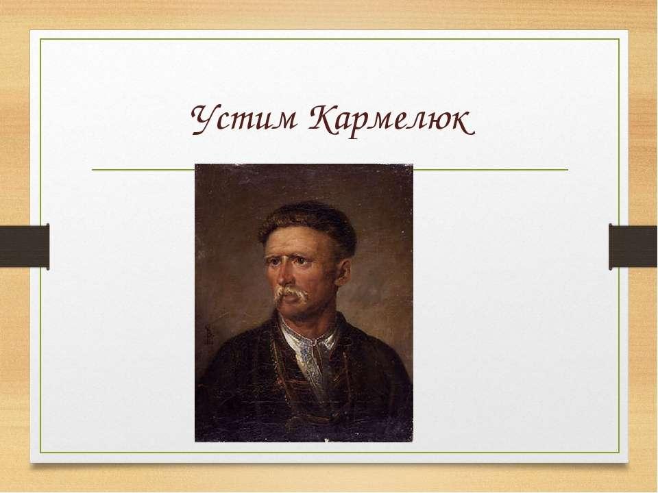 Устим Кармелюк