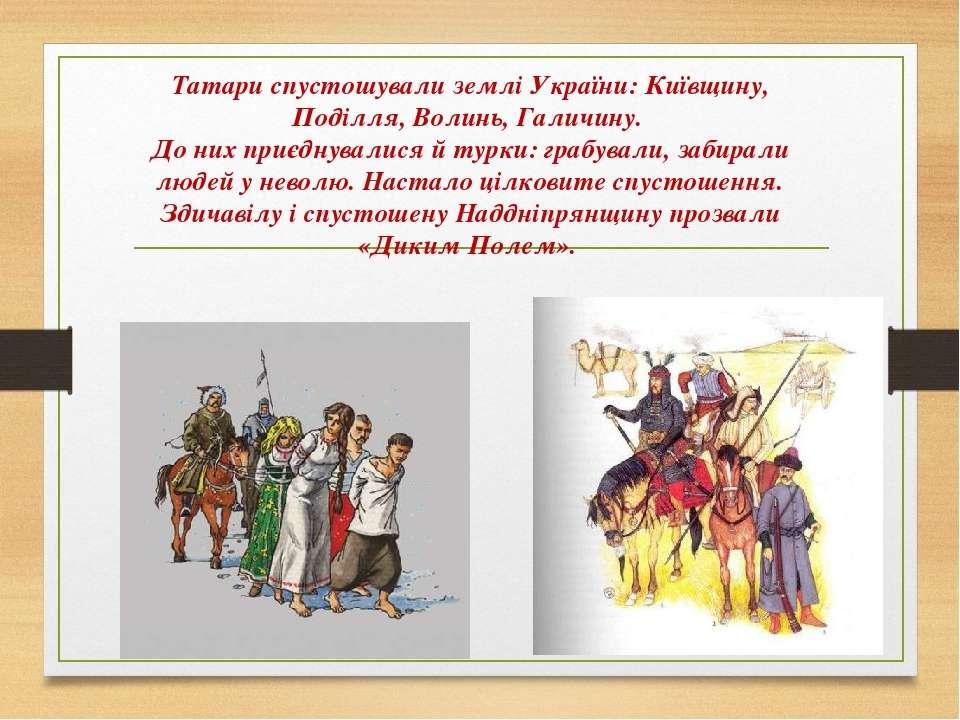 Татари спустошували землі України: Київщину, Поділля, Волинь, Галичину. До ни...