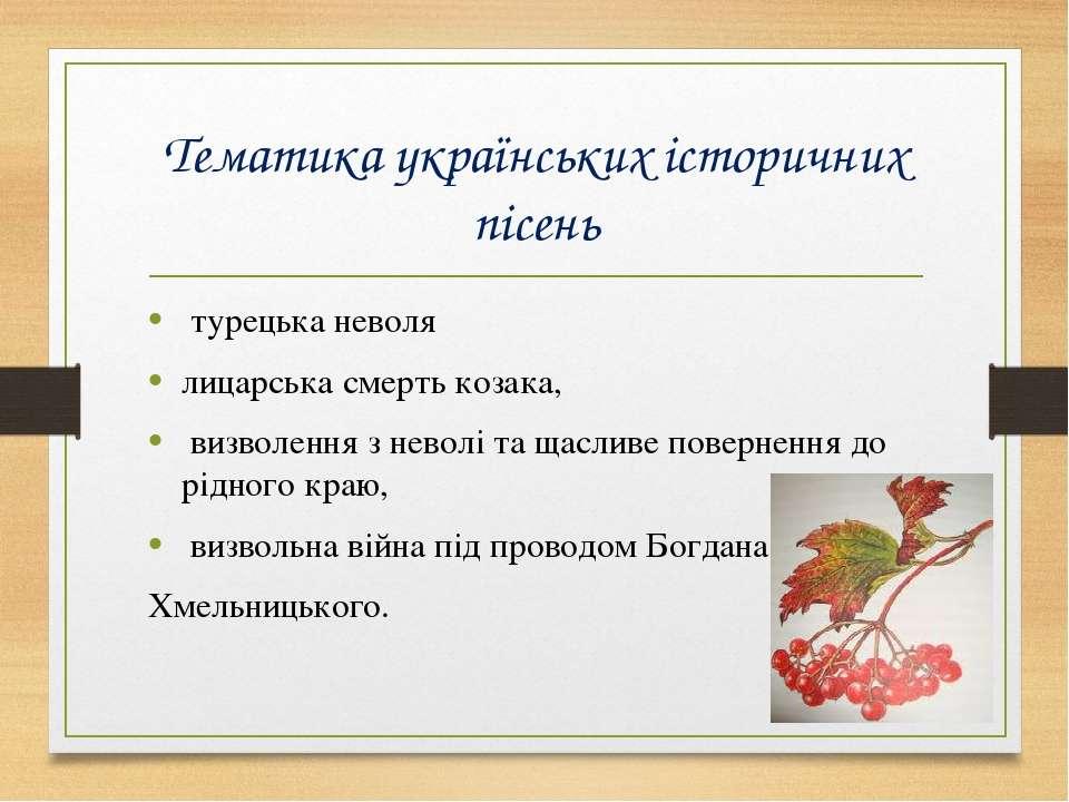 Тематика украïнських iсторичних пiсень турецька неволя лицарська смерть козак...