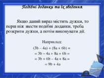 Подібні доданки та їх зведення Якщо даний вираз містить дужки, то перш ніж зв...