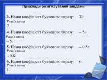 Приклади розв'язування завдань 3. Назви коефіцієнт буквеного виразу: 7b. Розв...