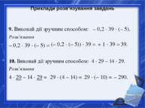 Приклади розв'язування завдань 9. Виконай дії зручним способом: – 0,2 · 39 · ...